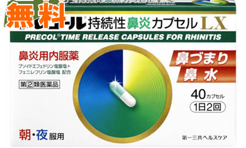 Thuốc trị viêm xoang Pre-Col XL