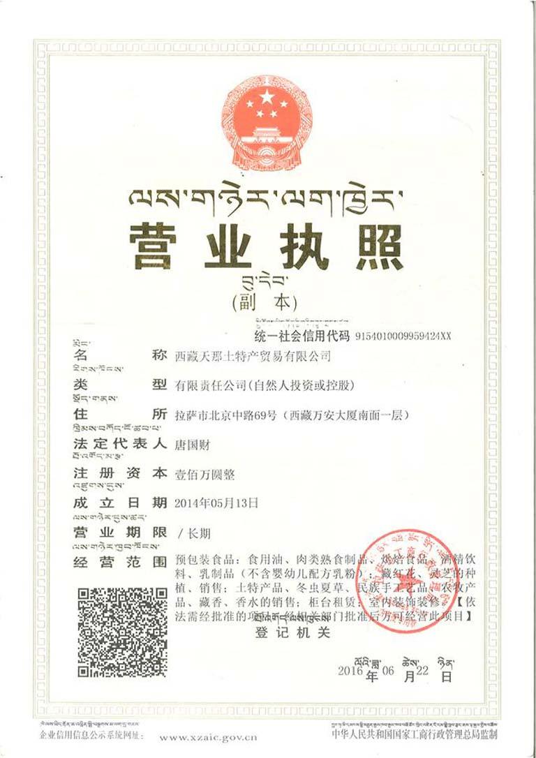 Giấy phép kinh doanh của công ty Tây Tạng Thiên Na, đơn vị cung cấp đông trùng hạ thảo Tây Tạng độc quyền với Vietfarm