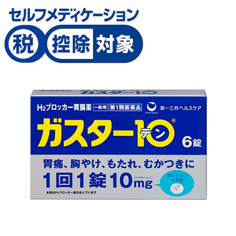 Viên uống Gaster 10 Daiichi Sankyo